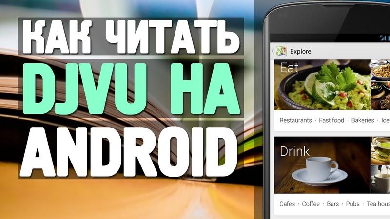 Как читать DJVU на Android. ТОП 3 лучшие программы.