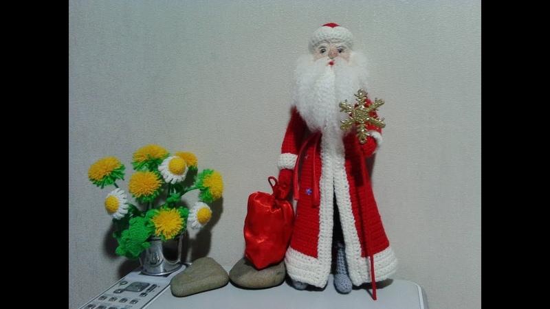 Дед Мороз ч 2 Santa Claus р 2 Amigurumi Crochet Вязаные игрушки Вяжем вместе