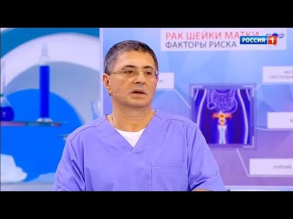 Доктор Мясников о раке шейки матки, применение лекарств не по инструкции, прыщи на спине » Freewka.com - Смотреть онлайн в хорощем качестве