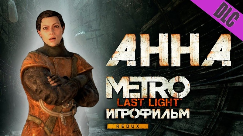 Metro: Last Light дополнение Chronicles Pack - АННА - Игрофильм