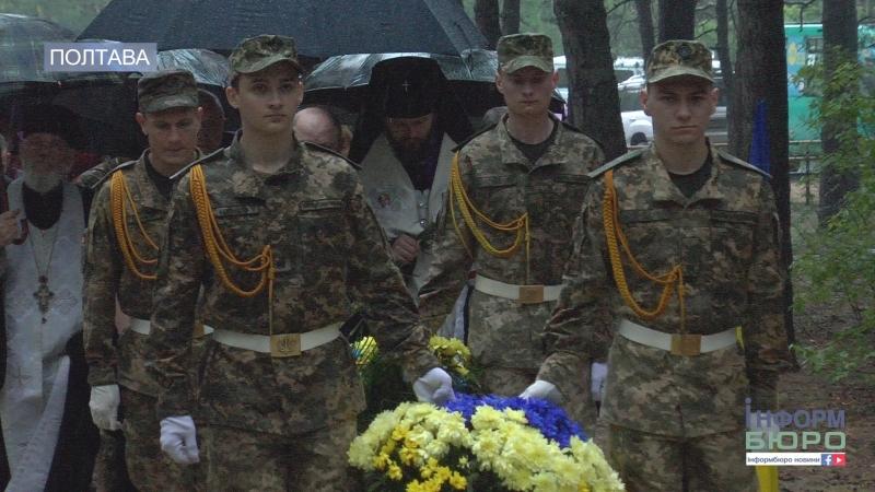 На Полтавщині вшанували память жертв політичних репресій