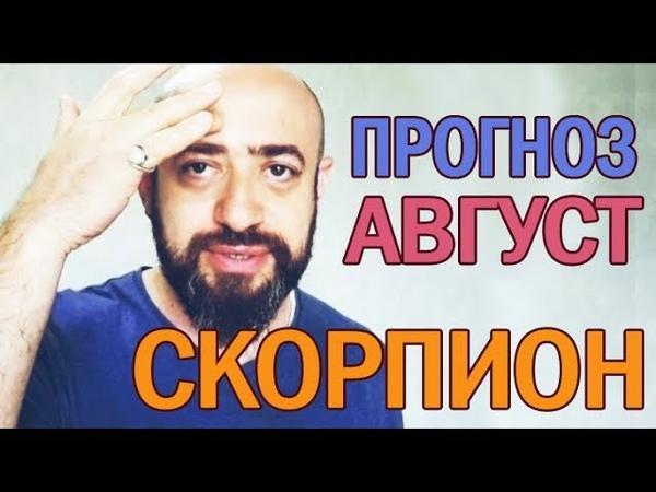 Гороскоп СКОРПИОН Август 2018 год / Ведическая Астрология