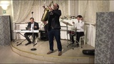 Jazz Systems - At Last, Hello Dolly. Джаз-бэнд на праздник в СПб