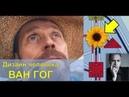 Ван Гог -канал 51-25 От травмы к предназначению - ДЧ 2.0 -читает Викрам