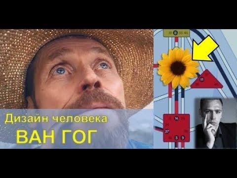 Ван Гог -(канал 51-25) От травмы к предназначению - ДЧ 2.0 -читает Викрам