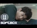 [Озвучка SOFTBOX] Богатый мужчина 11 серия