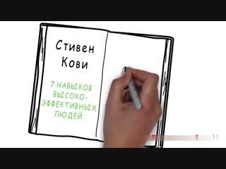 7 навыков высокоэффективных людей - Стивен Кови (720p).mp4