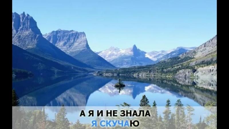 «Дождь», МакSим; Максим_ караоке и текст песни.mp4