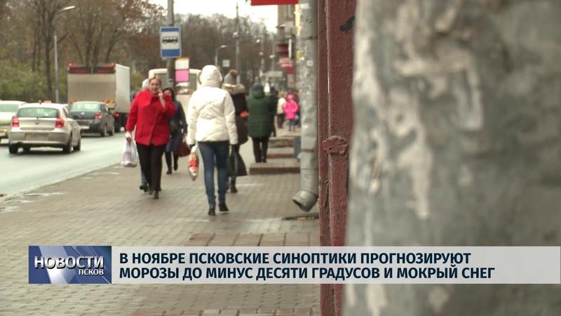 Новости Псков 31.10.2018 ноябре псковские синоптики прогнозируют морозы до -10° и мокрый снег