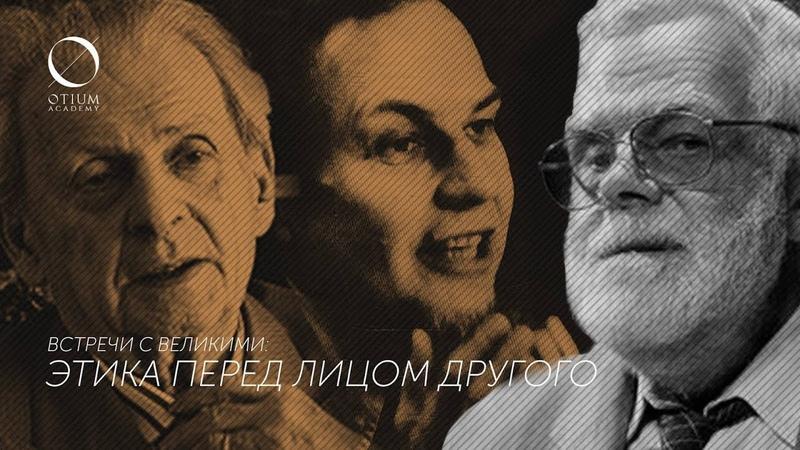 Левинас Батищев Малахов Этика перед лицом Другого