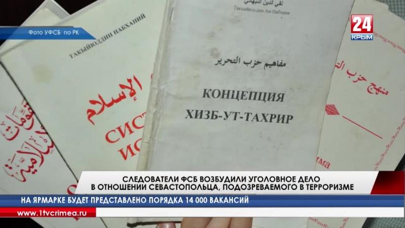 Следователи ФСБ задержали в Севастополе подозреваемого в терроризме активиста запрещённой в России «Хизб ут-Тахрир аль-Ислами»