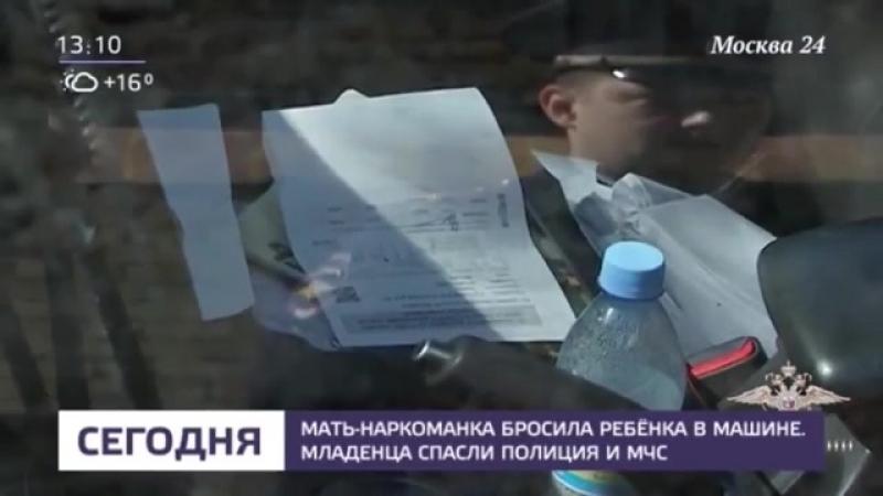 Мать оставила ребенка в запертой машине Москва 24