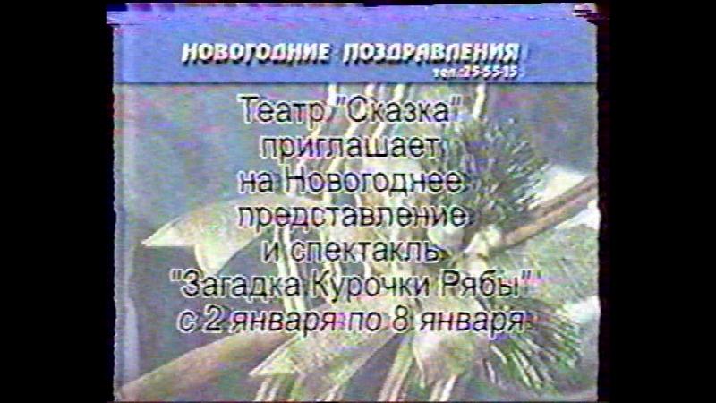 Региональная реклама (ТВЦ, 31 декабря 2005) [Агентство рекламы Медведь, г. Абакан]