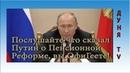 СРОЧНО Послушайте Путин сказал что Пенсионная Реформа ПРОВАЛИЛАСЬ!