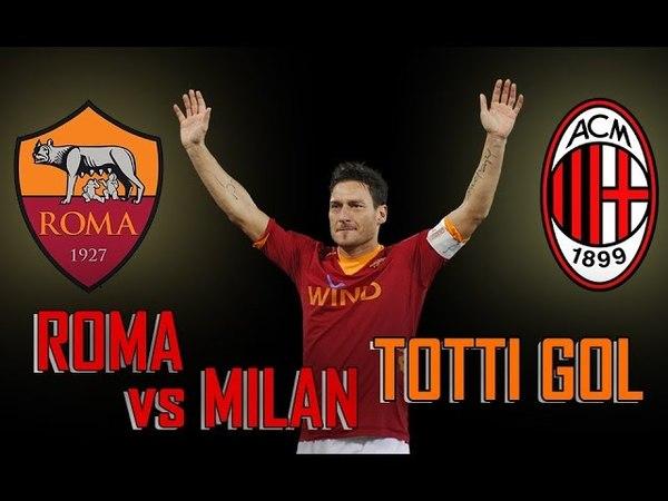 ROMA VS Milan   TOTTI gol