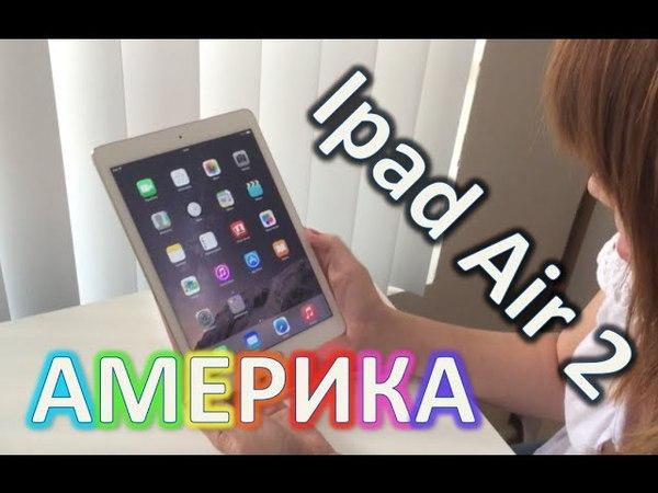 Ipad Air 2 распаковка ПЕРВОЕ ВПЕЧАТЛЕНИЕ красный Smart Cover (unboxing) На русском