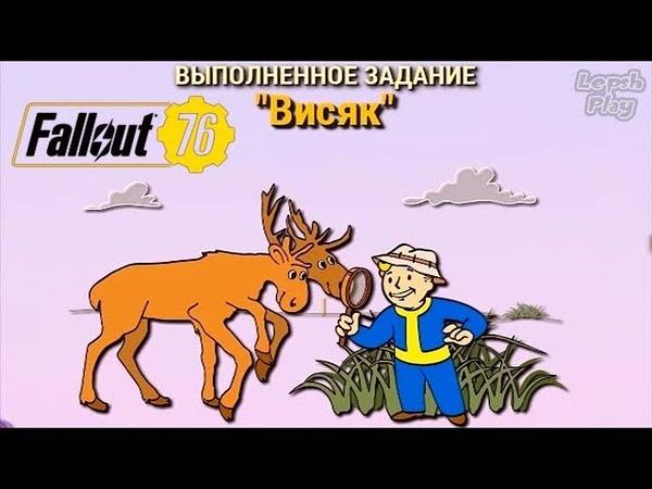 Fallout 76: Висяк - полное прохождение квеста на русском. Мисс Энни ждет от меня инфу о Фредди Вуде
