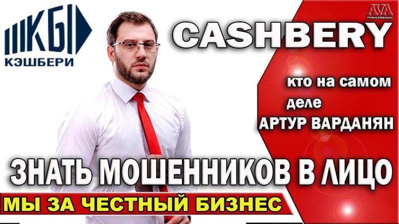 ☝️ Cashbery Кэшбери Артур Варданян Кто он на самом деле Мошенников нужно знать в лицо