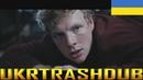 Foster The People Круте Взуття Pumped up Kicks Український кавер UkrTrashDub