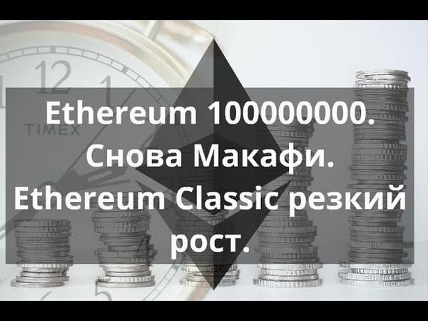Ethereum.100000000. Снова Макафи. Ethereum Classic резкий рост. Прогноз 2018