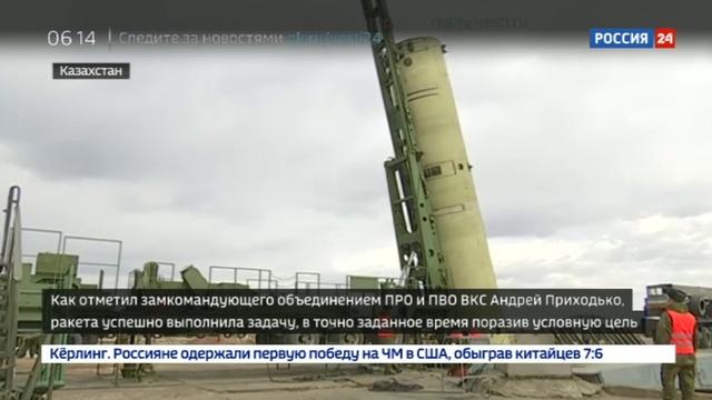Новости на Россия 24 • Российские военные провели испытания модернизированной противоракеты в Казахстане