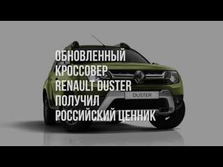 Обновленный Renault Duster: цены в РФ