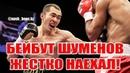 Бейбут Шуменов Я просто в шоке был БейбутШуменов Шуменов Бокс