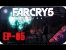 Far Cry 5 EP-05 - Стрим - Доставляем неприятности Вере без регистрации и смс