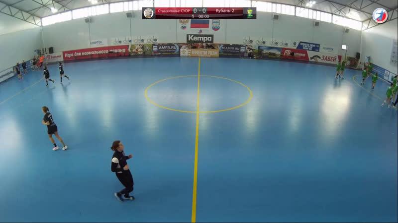 Гандбол Live. Ставрополье-СУОР - Кубань-2 Краснодар (второй матч)