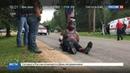Новости на Россия 24 • Заместитель шерифа и еще семь человек расстреляны в Миссисипи