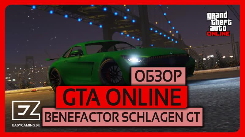 Обзор машины Schlagen GT - GTA ONLINE
