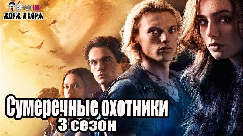 Сумеречные охотники/Shadowhunters: The Mortal Instruments 3 сезон(2018).Трейлер