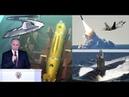 Корабли НАТО в Чёрном море Северный флот РФ уязвим Беспилотная подводная лодка США