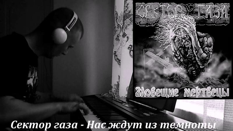 Сектор газа - Нас ждут из темноты (piano cover)