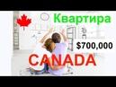 Жизнь на 29 ом этаже Квартира в Канаде Торонто за 700 тысяч долларов Иммиграция Канада Онтарио