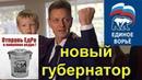 Провал Единой России и путинских внедренцев. Итоги второго тура выборов