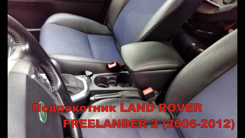 Подлокотник LAND ROVER FREELANDER 2 (2006-2012)