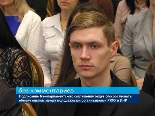 ГТРК ЛНР Подписание Межпарламентского соглашения будет способствовать обмену опытом