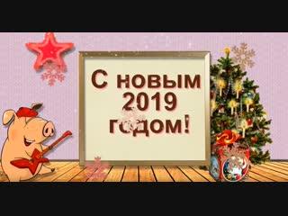 Прикольное поздравление от Хрюши! С Новым 2019 годом!