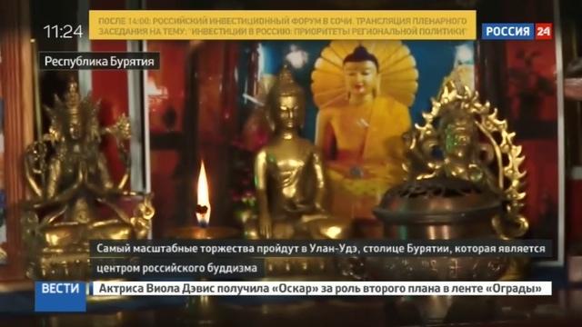 Новости на Россия 24 Буддисты Бурятии готовят на Новый год буузы