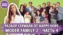 Разбор сериала Modern Family 4 от HAPPY HOPE.