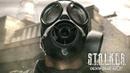 S.T.A.L.K.E.R: Dead Air - Во мне радиация