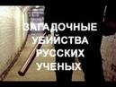 Загадочные убийства русских ученых