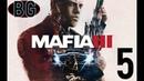 МАФИЯ 3 Полное Прохождение №5/PS4/HD/720/Walkthrought