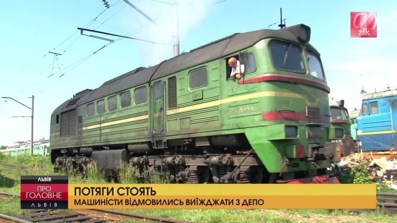 Львівські машиністи відмовились виїжджати з депо