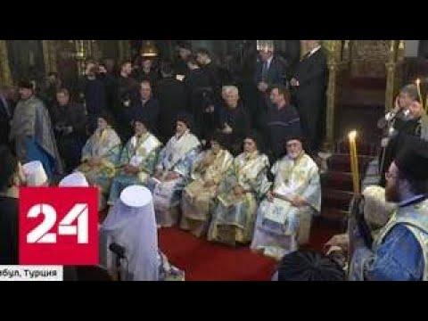 Раскольники получили томос под националистические лозунги - Россия 24