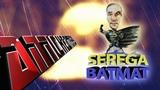 BUSTED! Serega BATMAN