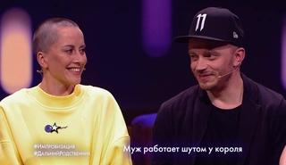 Импровизация «Дальний родственник» с Екатериной Решетниковой и Игорем Рудником. 4 сезон, 17 серия (94)