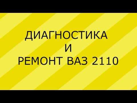 Диагностика , Ремонт,Раскоксовка ВАЗ 2110 химией BG