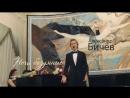 Александр Бичёв – Ночи безумные
